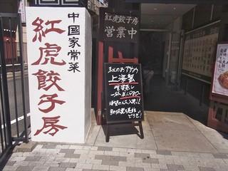 「紅虎餃子房」の人気メニューベスト10