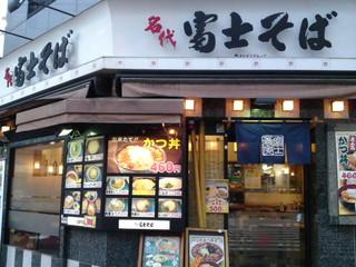 「富士そば」の外国人に人気のメニューベスト5