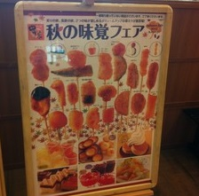 「串家物語」の人気メニューベスト10
