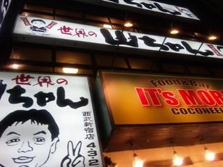 「世界の山ちゃん」の人気メニューベスト10