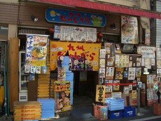 「九州じゃんがら」の人気メニューランキング