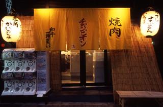 「焼肉チャンピオン」の人気メニューベスト10