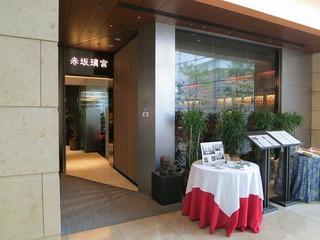 「赤坂璃宮」の人気メニューベスト10