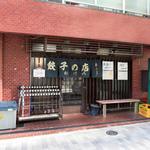 大竹しのぶさん&清水ミチコさん、石塚グルメ