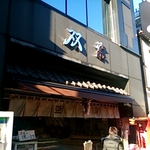 泉ピン子さん・あき竹城さん・吉幾三さん