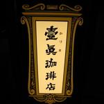 北野武さん、藤竜也さん、安田顕さん ・佐藤健さん、美保純さん、黒木華さん ・石原良純さん、高田純次さん、三船美佳さん