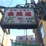 ゲスト 恵俊彰さん&ピーターさん、篠原信一さん