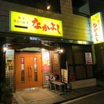 ゲスト 香取慎吾さん、荒川良々さん、綾瀬はるかさん