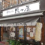 ゲスト:吉行和子さん、冨士眞奈美さん、佐々木蔵之介さん/橋本マナミさん