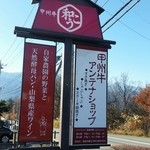 ゲスト:市毛良枝さん&松山ケンイチさん / 石塚グルメ