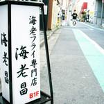 ゲスト:榊原郁恵さん&井森美幸さん/石塚グルメWith 片平なぎささん