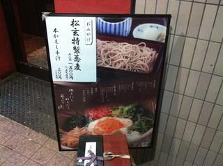 料理人行きつけマップ  恵比寿編