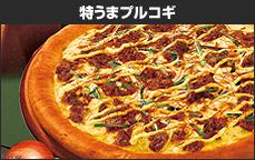 ピザハット売れ筋BEST5