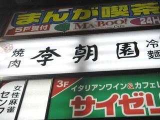 料理人行きつけマップ  吉祥寺編