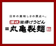 丸亀製麺社員からちゃっかり聞いた香川のウマイ店BEST3