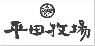 デパ地下試食しまくり夫婦 渋谷ヒカリエのNo.1商品は?