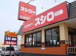 「スシロー」人気のお寿司ランキング