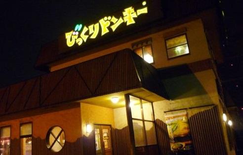 「ハンバーグレストラン びっくりドンキー」の人気メニューベスト5