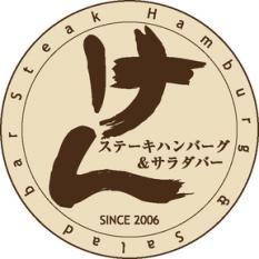 「ステーキハンバーグ&サラダバー けん」の人気メニューベスト5