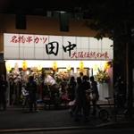 勢いがある居酒屋 「串カツ田中」人気の串カツ ベスト5
