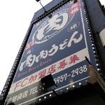 """超人気!""""北の回転寿司""""東京初進出!絶品ご当地グルメ"""