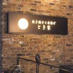 東京で発見!絶品『ご当地餃子』