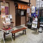極上!旬の江戸前アナゴ 絶品料理のお得な穴場店
