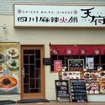 女性急増・横浜の下町・野毛のグルメ