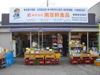 争奪戦!名店の味が激安で「肉の福袋」「幻の麺」工場直売大特集