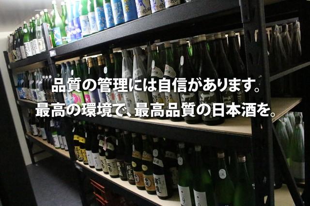 時間無制限で日本酒が飲み放題