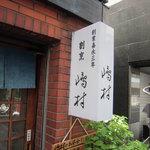 上野から東京まで老舗の味を楽しみながらの古地図散歩