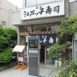 外国人初めての日本食 人気スポット成田山