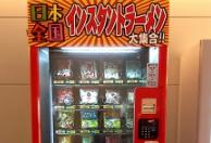 おもしろ自動販売機