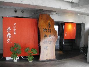 地元小田原出身、柳沢慎吾が通う! 小田原グルメスポットランキング