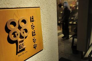 中田敦彦さんが六本木のオススメのお店をご紹介