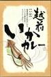 日本全国ご当地レトルトカレーランキング