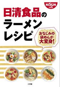 1,200人が選ぶ食品メーカー公認レシピ本特集