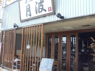 つるの剛士オススメ 江ノ島&藤沢 絶景グルメスポットランキング