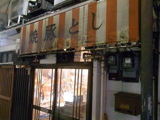 はるな愛さんがおすすめする世田谷区・三軒茶屋の絶品グルメ