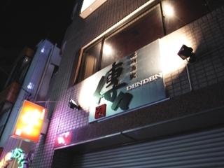 亀田大毅さんお勧めの店(葛飾 & 総集編)