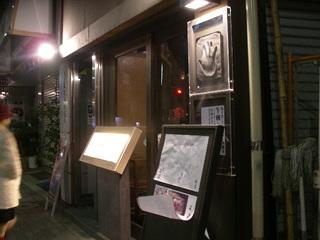 なだぎ武さんお勧めの店(新宿)