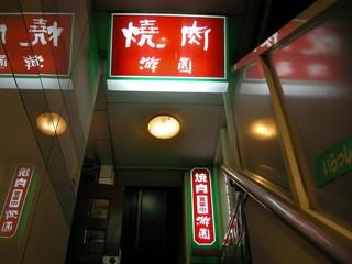 つんくさんお勧めの店(笹塚)