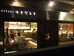 前川清さんお勧めの店(日本橋)