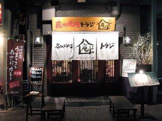 神戸蘭子さんお勧めの店(駒沢)