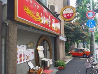 劇団ひとりさんお勧めの店(中野)