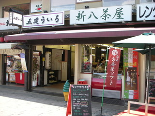 ロザン・宇治原史規さんお勧めの店(六本木)