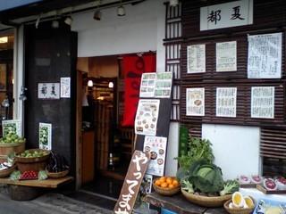 間寛平さんお勧めの店(代々木)