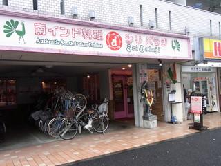 南海キャンディーズしずちゃんさんお勧めの店(目黒)