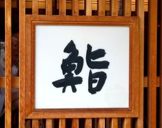 千葉真一さんお勧めの店(富津)