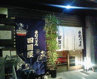中尾明慶さんお勧めの店(中野)